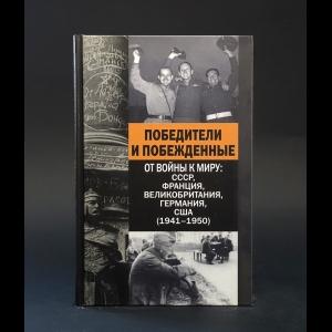 Авторский коллектив - Победители и побежденные. От войны к миру. СССР, Франция, Великобритания, Германия, США (1941-1950)
