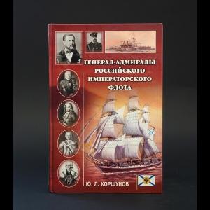 Коршунов Юрий - Генерал-адмиралы Российского Императорского флота