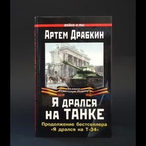 Драбкин Артем - Я дрался на танке