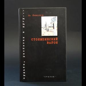 Лишенков Алексей - Столыпинский вагон