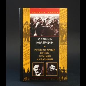 Млечин Леонид - Русская армия между Троцким и Сталиным