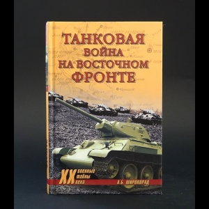 Широкорад А.Б. - Танковая война на восточном фронте