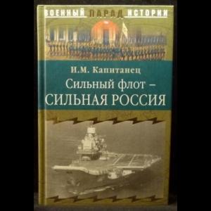 Капитанец И.М. - Сильный флот - сильная Россия