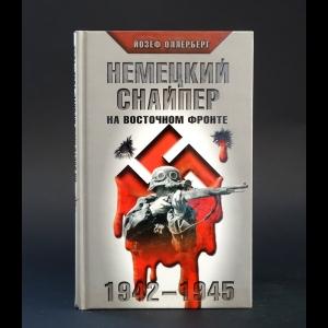 Оллерберг Йозеф  - Немецкий снайпер на Восточном фронте. 1942-1945