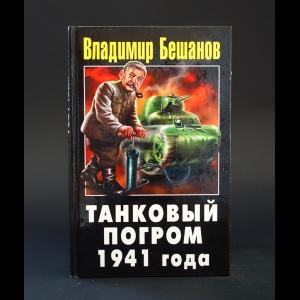 Бешанов Владимир  - Танковый погром 1941 года