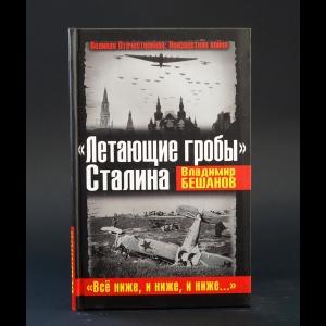 Бешанов Владимир  - Летающие гробы Сталина. Все ниже, и ниже, и ниже…