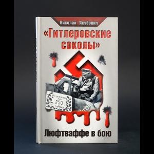 Якубович Николай - Гитлеровские соколы