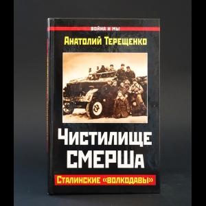Терещенко Анатолий  - Чистилище СМЕРШа