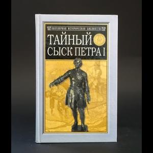 Семевский М.И. - Тайный сыск Петра I