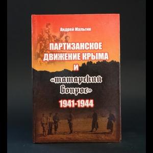 Мальгин А.В. - Партизанское движение Крыма. Татарский вопрос. 1941-1944 гг.
