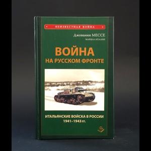 Мессе Джованни  - Война на русском фронте