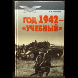 Бешанов Владимир  - Год 1942 - Учебный