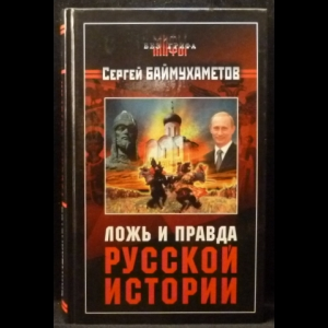 Баймухаметов С.Т. - Ложь и правда русской истории