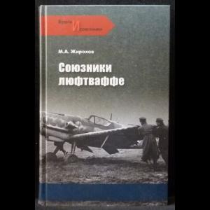 Жирохов М.А. - Союзники люфтваффе