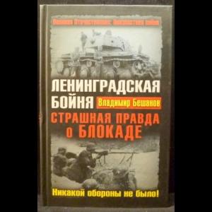 Бешанов Владимир  - Ленинградская бойня. Страшная правда о Блокаде