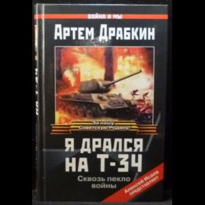 Драбкин Артем - Я дрался на Т-34