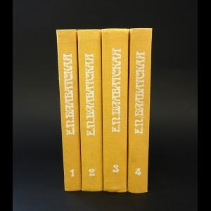 Блаватская Елена - Тайная доктрина Е. П. Блаватской (комплект из 4 книг)