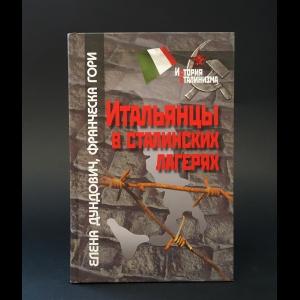 Дундович Елена, Гори Франческа - Итальянцы в сталинских лагерях