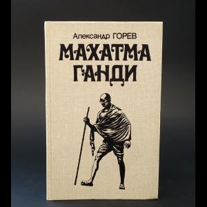 Горев Александр  - Махатма Ганди