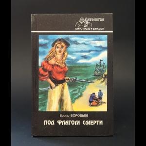 Воробьев Борис  - Под флагом смерти