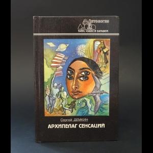 Демкин Сергей  - Архипелаг сенсаций