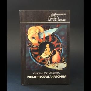 Касперавичюс Микалоюс - Мистическая анатомия