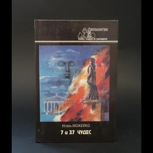 Можейко Игорь - 7 и 37 чудес