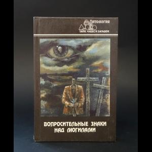 Смирнов Герман - Вопросительные знаки над могилами
