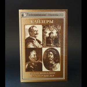 Шиндлинг Антон, Циглер Вальтер - Кайзеры