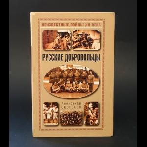 Окороков Александр  - Русские добровольцы