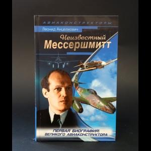 Анцелиович Леонид  - Неизвестный Мессершмитт