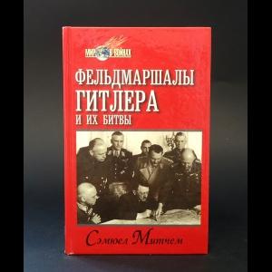 Митчем Сэмюел - Фельдмаршалы Гитлера и их битвы