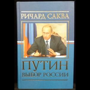 Саква Ричард - Путин. Выбор России