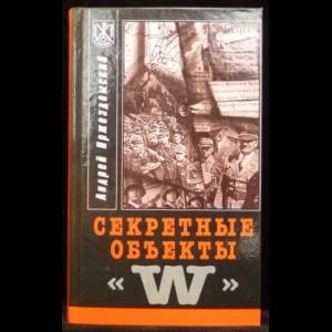 Пржездомский А. - Секретные объекты ''W''