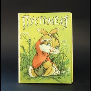 Капнинский В. - Пустомеля (набор открыток)