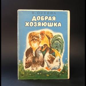 Осеева В. - Добрая хозяюшка. Книжка-раскладушка