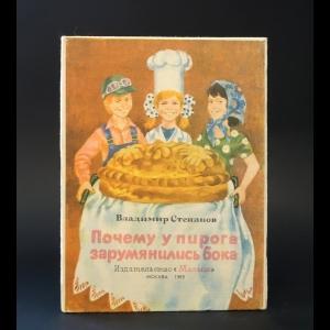 Степанов В. - Почему у пирога зарумянились бока. Книжка-раскладушка
