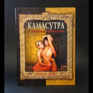 Авторский коллектив - Камасутра. О способах возлежания. Учебник любви