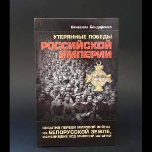 Бондаренко Вячеслав - Утерянные победы Российской Империи