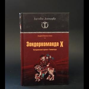 Васильченко Андрей - Зондеркоманда X. Колдовской проект Гиммлера
