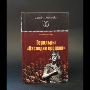 Васильченко Андрей - Герольды Наследия предков