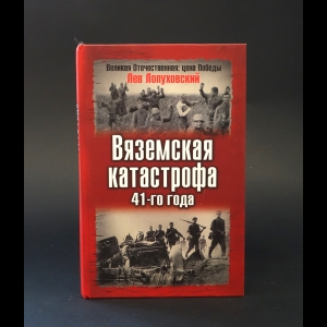 Лопуховский Лев - Вяземская катастрофа 41-го года
