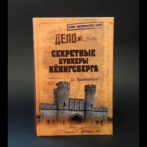 Пржездомский А. - Секретные бункеры Кёнигсберга