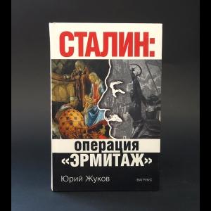 Жуков Юрий - Сталин: операция Эрмитаж