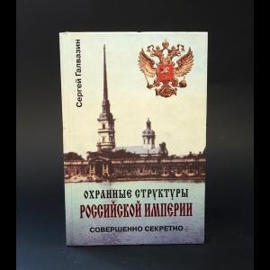 Галвазин Сергей  - Охранные структуры Российской империи