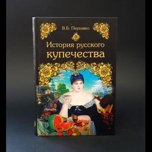 Перхавко В.Б. - История Русского купечества