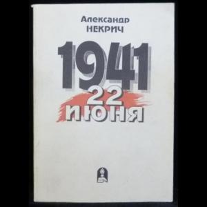 Некрич А.М. - 1941. 22 июня