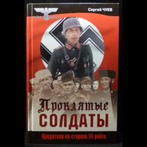 Чуев Сергей  - Проклятые солдаты. Предатели на стороне III рейха