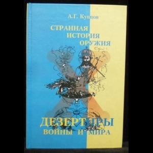 Купцов А.Г. - Странная история оружия. Дезертиры войны и мира