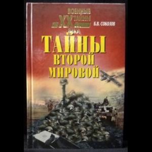 Соколов Борис - Тайны Второй мировой
